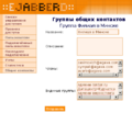 Ejabberd-webface-sharedroster-groupedits.png